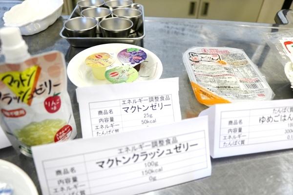 腎臓病の食事療法「臨床栄養学実習」