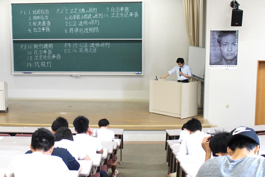 地方自治法の講義