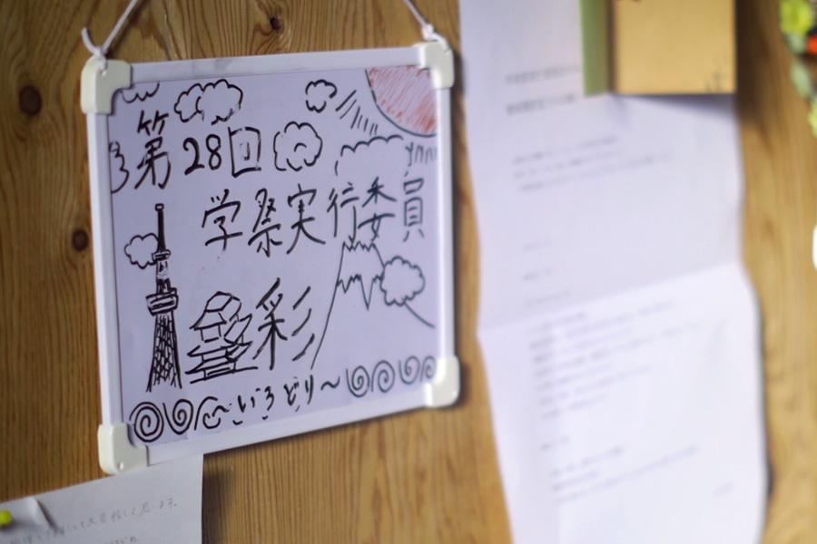 豊田キャンパス学泉祭実行委員ドキュメント