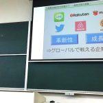 豊田キャンパスで「ベンチャー経営(マネジメント)」を学びました。