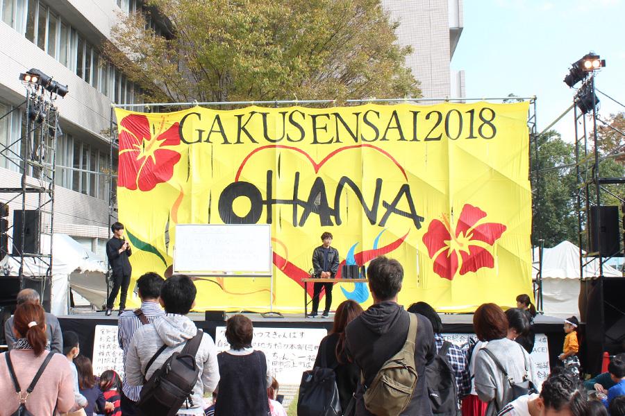 豊田学泉祭2018! Photo