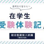 在学生受験体験記(総合型選抜入試編)