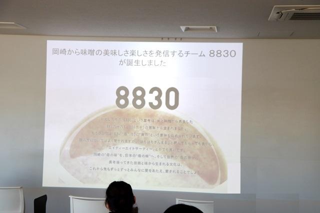 ミソスープスタンド【8830】(ライフスタイル学科)