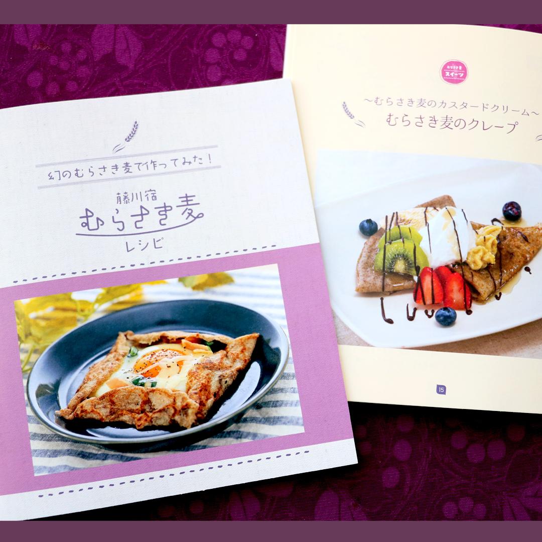 食物栄養学科の学生考案「藤川宿むらさき麦 レシピ集」が完成!配布開始
