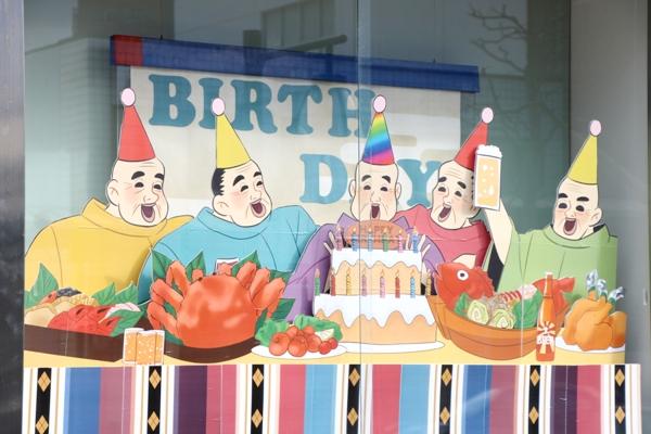 徳川家康生誕