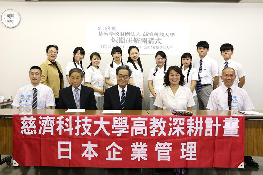 台湾の慈濟科技大学のみなさんと