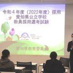 愛知県教育委員会より「教員採用試験」について説明会実施(報告)