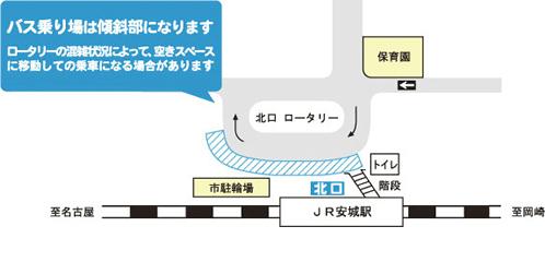 JR安城駅(北口)ロータリー