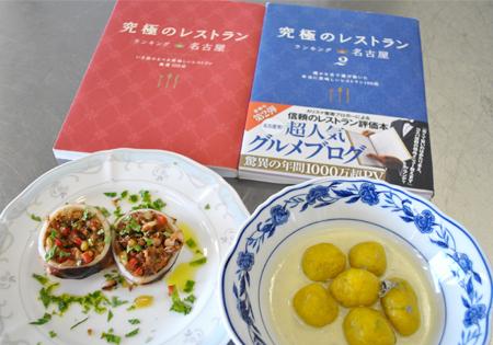 「究極のレストラン」ランディさんの料理教室☆