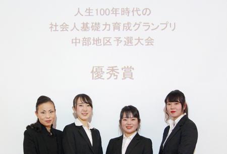 社会人基礎力育成グランプリ地区予選2位!