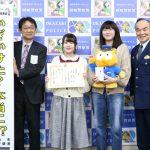 自転車盗被害防止標語が優秀賞に!岡崎警察署にて表彰されました。
