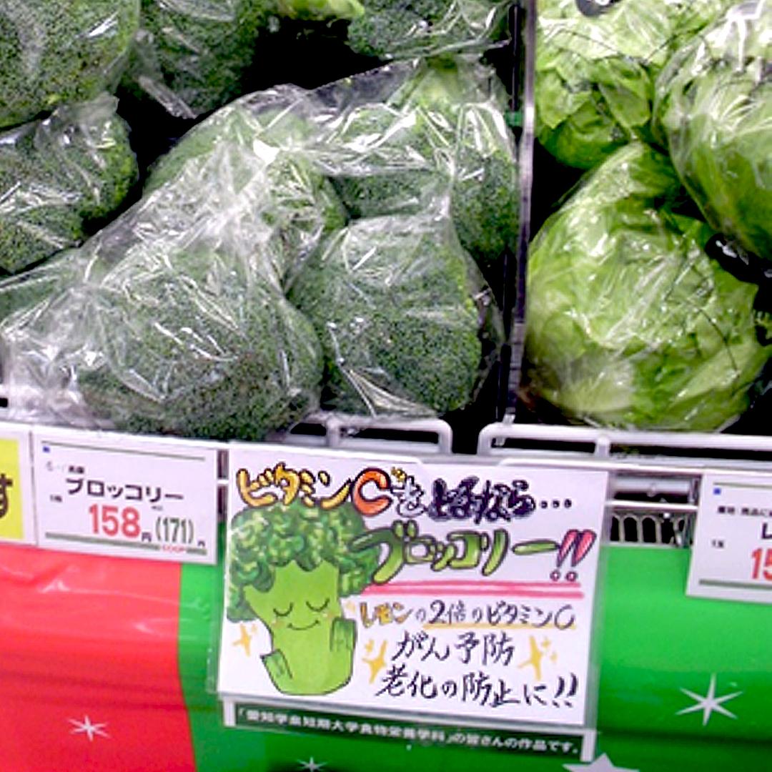 コープ岡崎北店にて展開!手書きPOPで食材の魅力を紹介しています