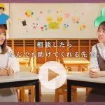 学生インタビュー(全学科)