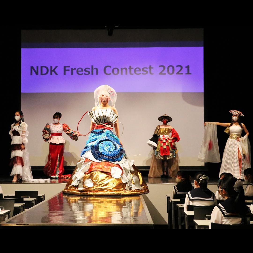 NDKフレッシュコンテスト2021にて「準グランプリ」受賞!